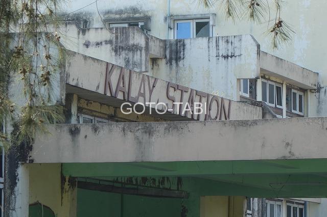カレーミョの駅