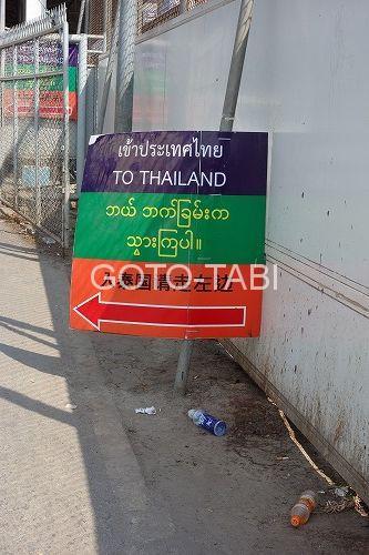 タイ側メーソート