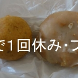 ブージのドーナツ